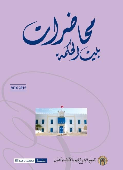 محاضرات بيت الحكمة  2015-2016