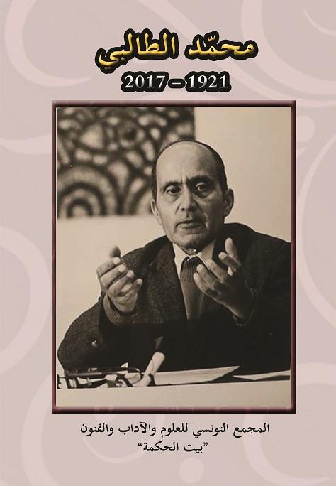 محمّد الطّالبي 1921-2017