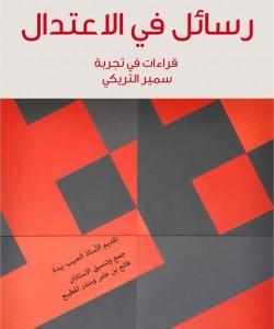 montage couverture Samir  Triki (1)-2