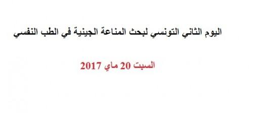 à la une arabe