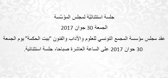 مجلس 30-06-2017
