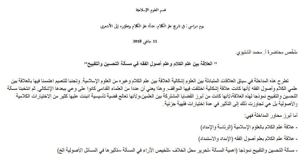 ملخّص محاضرة أ. محمد الشتيوي