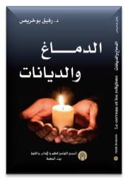 couerture arabe
