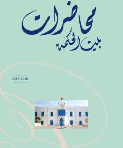 couverture Les conférences de Beit al-Hikma-imp