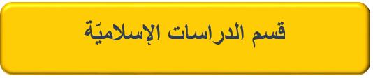 أعضاء قسم الدراسات الإسلاميّة